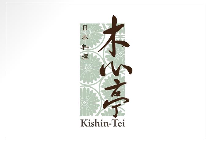 Japanese Restaurant Logo Design Johor Bahru Free Logo